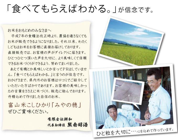 「みやの穂」は、富山の熊南さんの自社ブランド米なので、農協さんやご近所のスーパーでは手に入らない、一味もふた味も違うお米です。食べてもらえばわかる が信念です。
