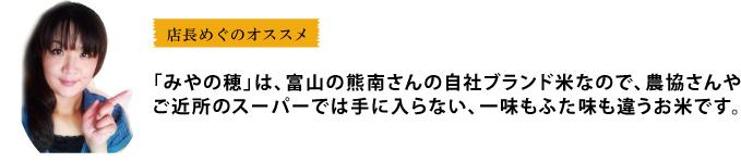 「みやの穂」は、富山の熊南さんの自社ブランド米なので、農協さんやご近所のスーパーでは手に入らない、一味もふた味も違うお米です。