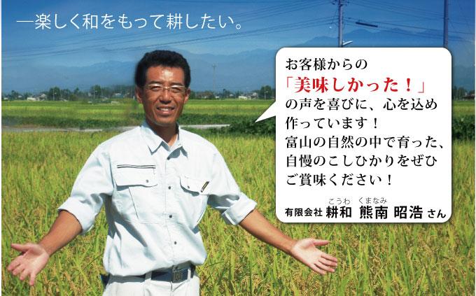 有限会社耕和 熊南さん お客様からの「美味しかった!」の声を喜びに、心を込め作っています!富山の自然の中で育った、自慢のこしひかりをぜひご賞味ください!