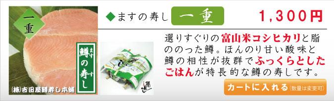 吉田屋 ます寿し 特選