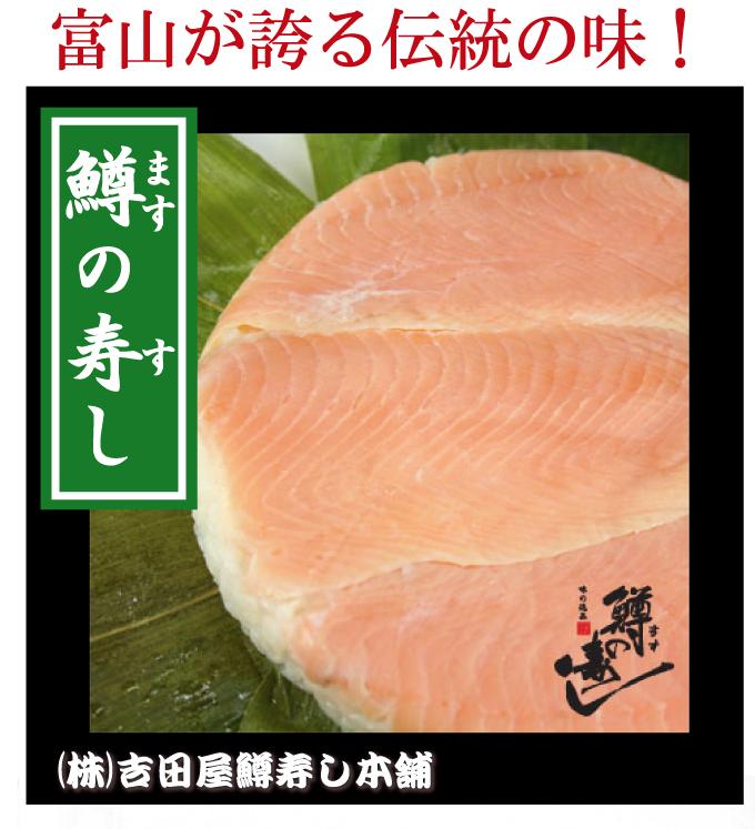伝統の味を届けて80年、吉田屋鱒寿し本舗