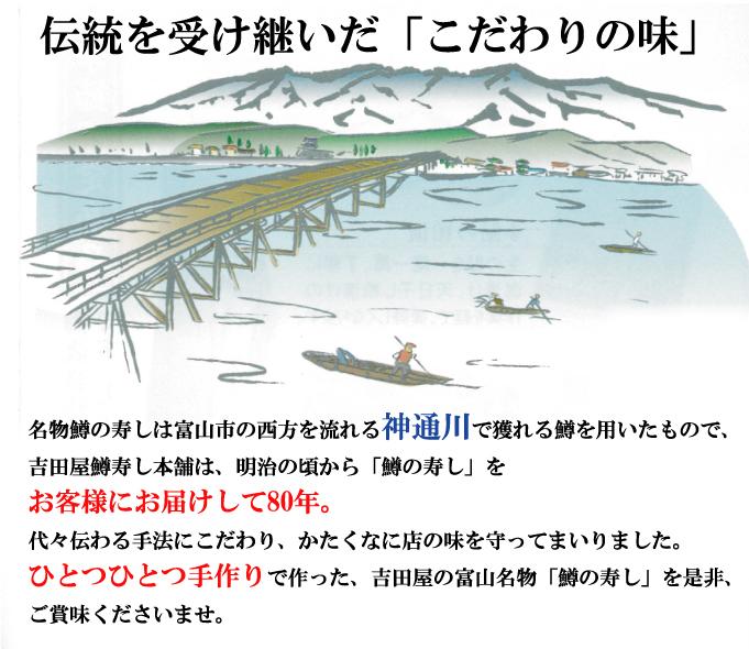 伝統を受け継いだこだわりの味。富山名物鱒の寿し
