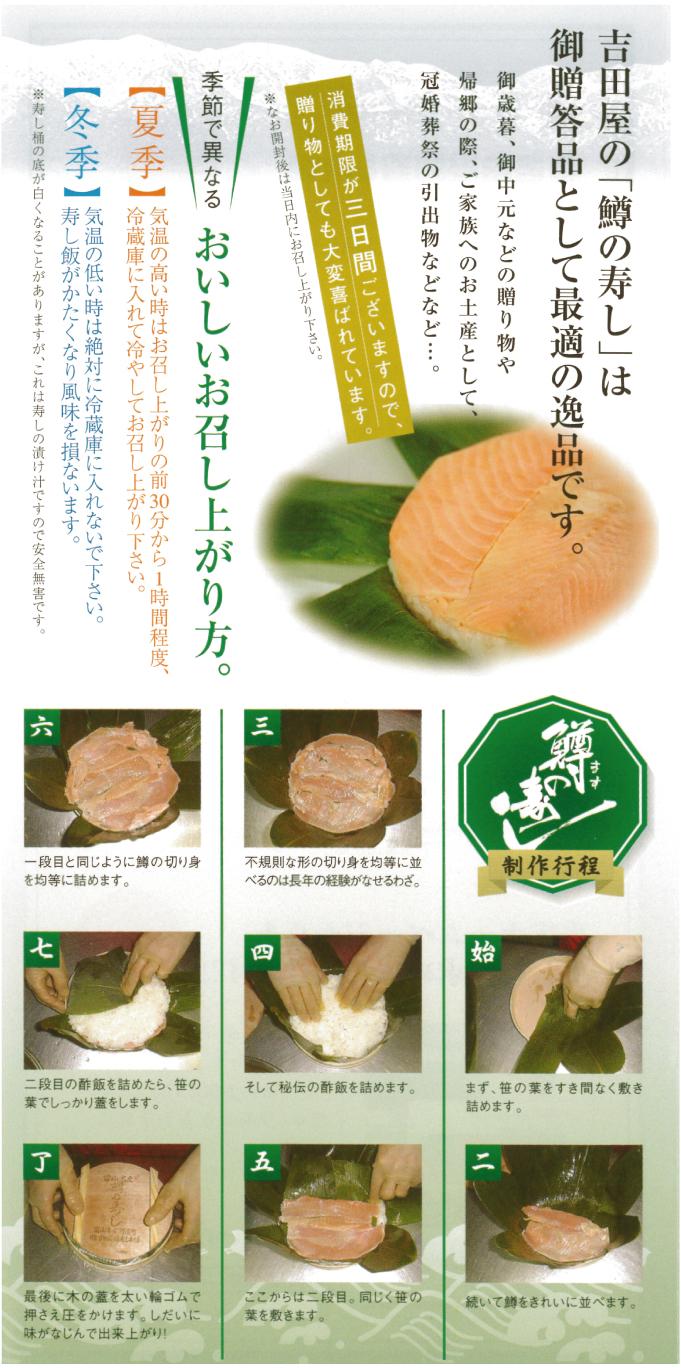 ますの寿しの 美味しいお召し上がり方 夏季と冬季で異なる方法。