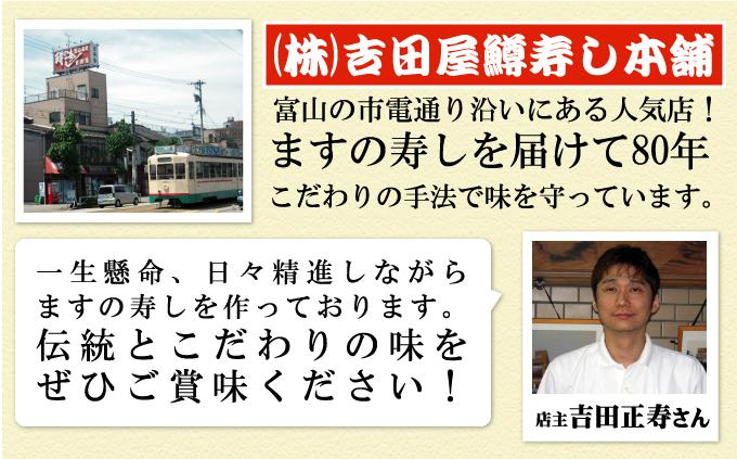 吉田屋店主 吉田さんからの言葉。 伝統とこだわりの味をぜひご賞味ください。