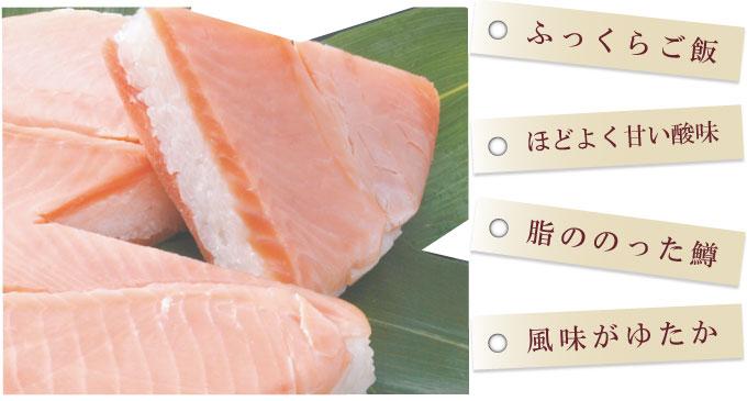 選りすぐりの富山県産コシヒカリ使用!脂ののった鱒に、甘い酸味と相性が抜群!ふっくらご飯が絶妙です。
