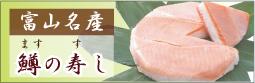 鱒寿司 吉田屋