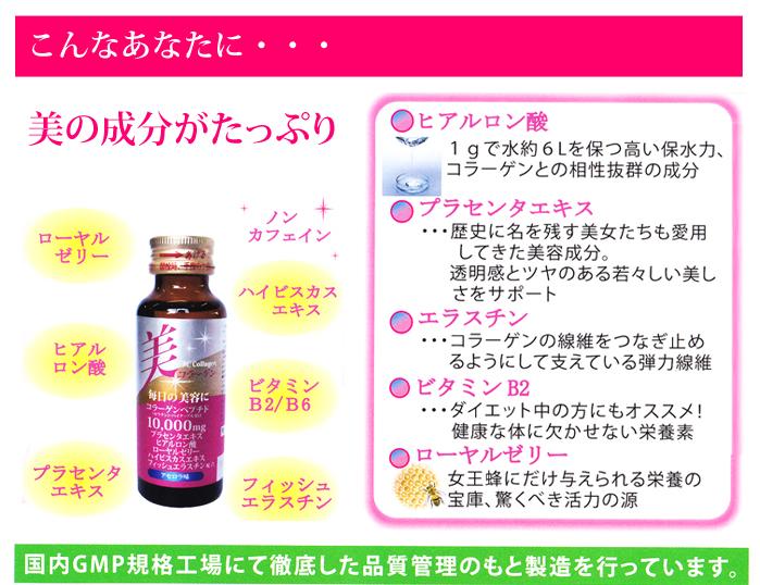 ヒアルロン酸、プラセンタ、エラスチン、ビタミンB2・B6、ローヤルゼリー
