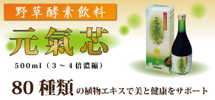 80種類と植物エキスで美と健康をサポート 野菜酵素飲料 元氣芯