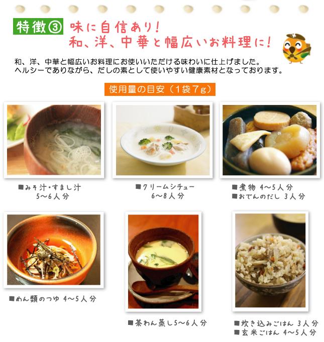 和風・洋風・中華風料理など、あらゆる料理に使える万能だしの素です。