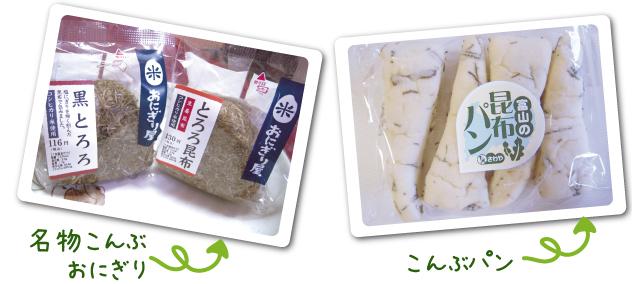 こんぶパン、こんぶおにぎりは富山名物!