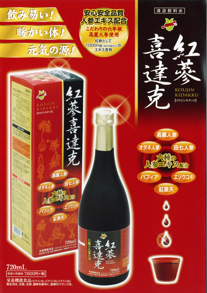 紅参喜達克 6種の紅参を使用した贅沢なドリンク