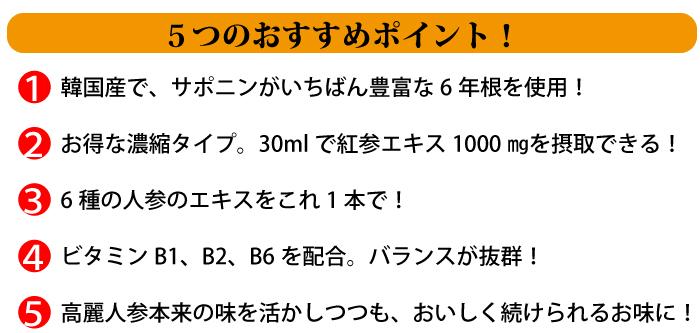 紅参ドリンク 5つのおすすめポイント!