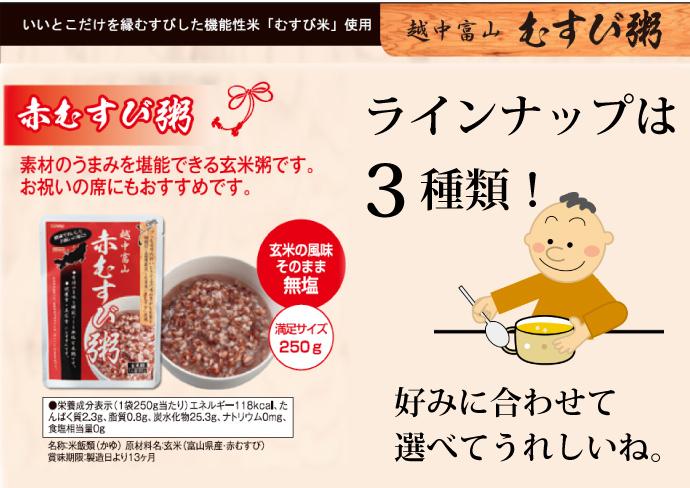 ラインナップは3種類 赤むすび粥
