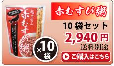 赤むすび粥 10袋