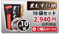 黒むすび粥 10袋