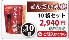 ぜんざい風粥 10袋