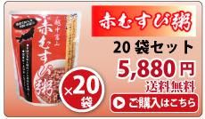 赤むすび粥 20袋