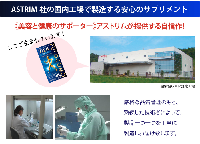 ASTRIM社の国内工場で製造する安心のサプリメント