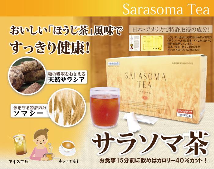 おいしいほうじ茶風味でスッキリ健康!サラソマ茶
