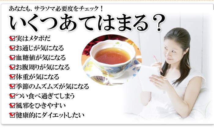 サラソマ茶必要度をチェック!メタボ、血糖値、お通じにお悩みのあなたに。