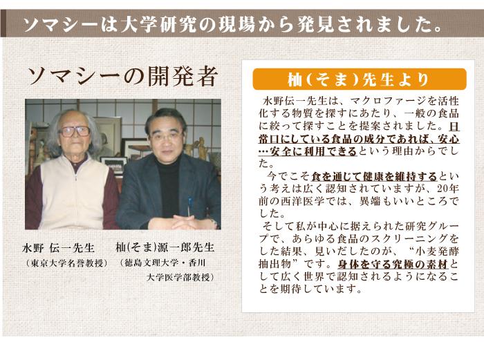 ソマシーの開発者 水野伝一先生 (元東京大学副総長)と杣源一郎先生(香川大学医学部教授)。