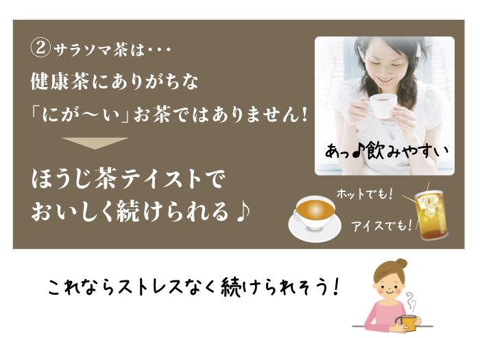 健康茶にありがちな「にが~い」お茶ではありません!ほうじ茶テイストでおいしく続けられる♪