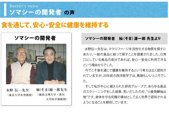 ソマシーの開発者 杣先生と水野先生