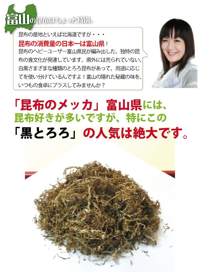昆布のメッカ富山県では黒とろろが人気です。
