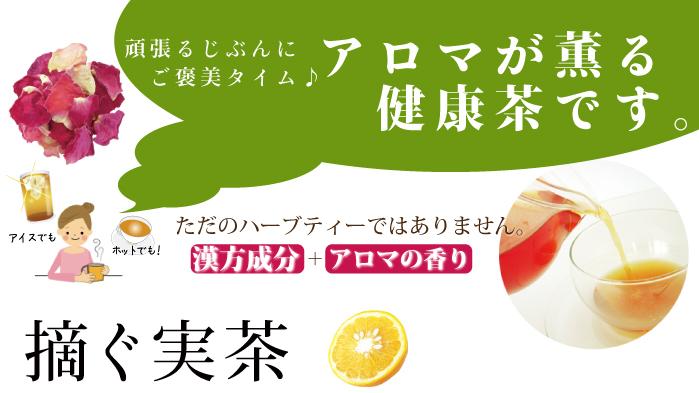 アロマが香る健康茶です