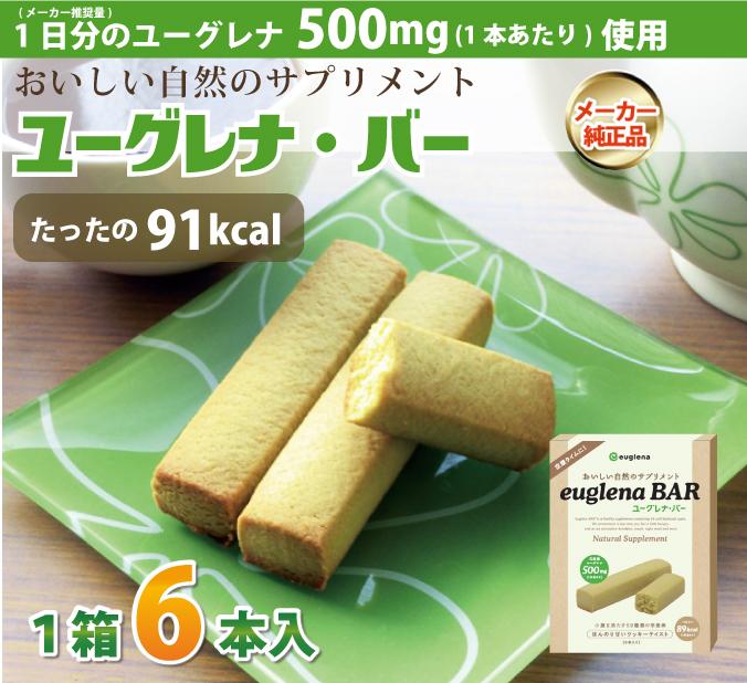 ユーグレナ・バー89kcal みどりむしのクッキー